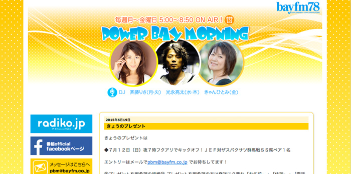 bayfm78「Power Morning」