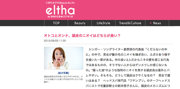 ご多忙女子のBeauty & Life eltha by Oricon Style